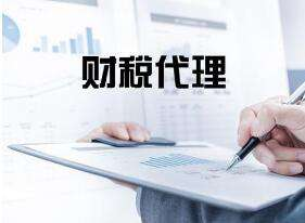 东莞中小企业找代理记账公司要注意哪些?