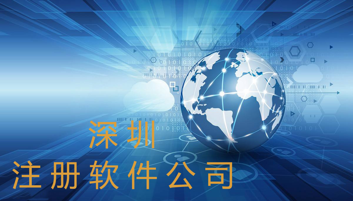 深圳注册软件公司需要哪些条件及工商注册流程?