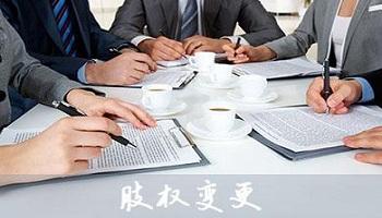 实行公司股权变更有哪些登记流程?