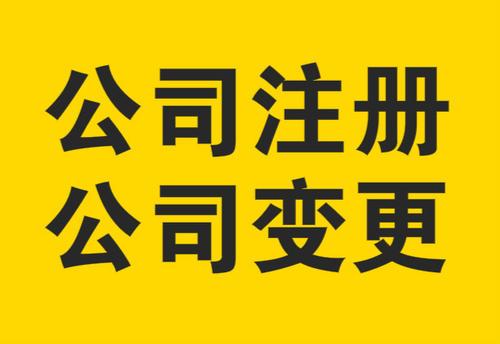 海南公司注册代理:公司变更应如何进行操作?
