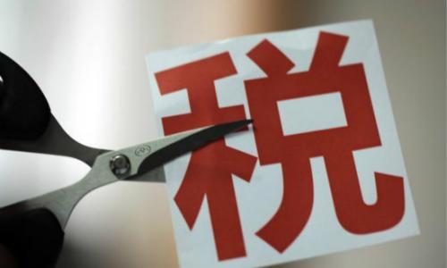 减税降费如何让企业获得实惠?企业账单给出答案