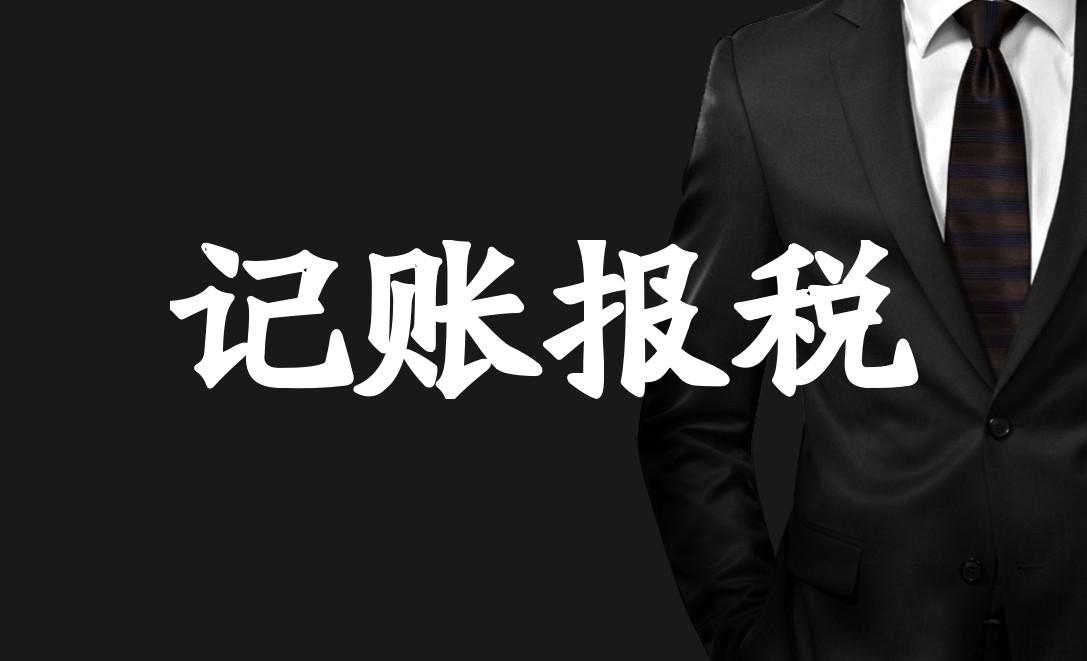 中小企業選擇深圳代理記賬報稅的具體服務內容!