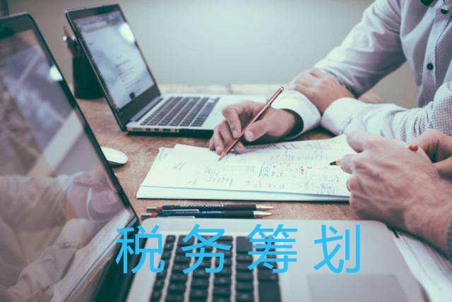 企業納稅籌劃的使用方法有哪些?