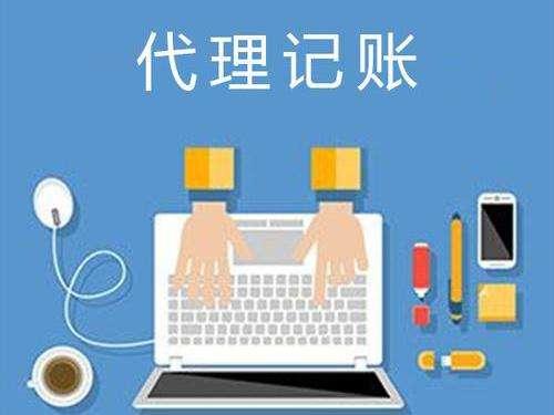 選擇深圳代理記賬報稅有什么優勢以及最應該注意哪些問題?
