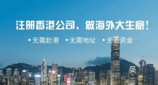 注册香港公司的费用及好处