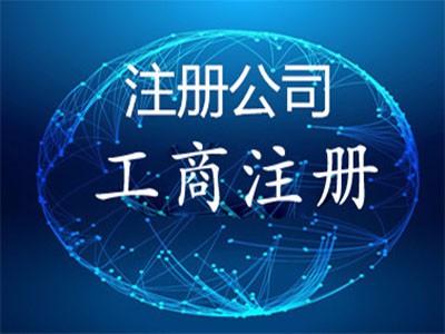 青岛公司注册前需要准备的材料主要?#24515;?#20123;?