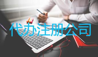 在深圳注册公司选择哪家代办公司比较靠谱?