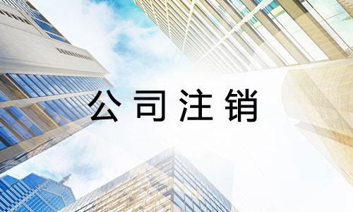 深圳公司注销需要准备哪些材料