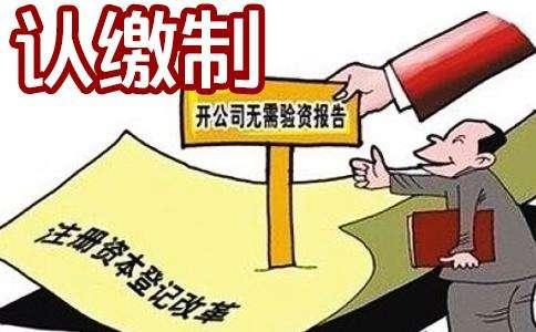 注册深圳公司取消注册资本限制有哪些好处?