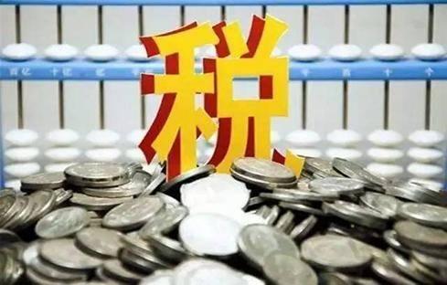深圳公司注册后需要报哪些税?