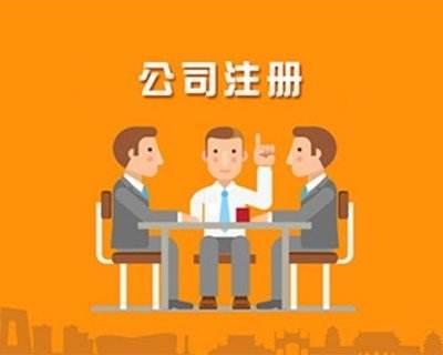 深圳注册分公司的具体流程是怎样的?