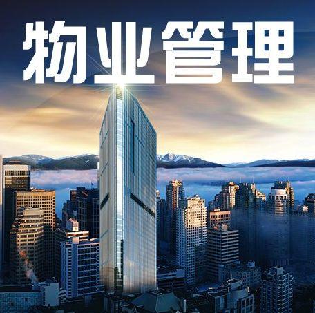 深圳物业管理公司注册需要的申请材料以及经营范围!