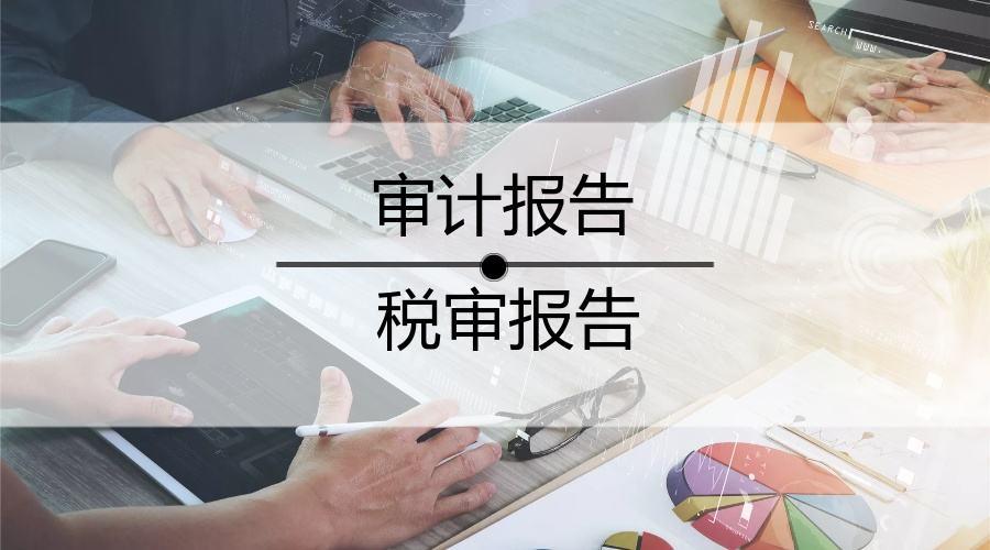 哪些公司要提交審計報告及企業稅審報告?