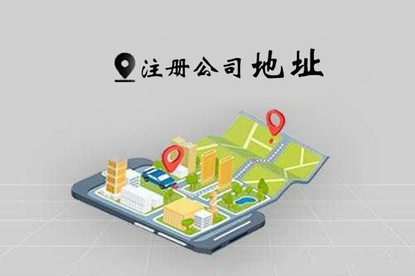 深圳有限公司注冊,地址有哪些可以選擇?