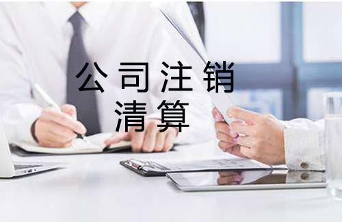杭州公司注销进行清算的完整流程●