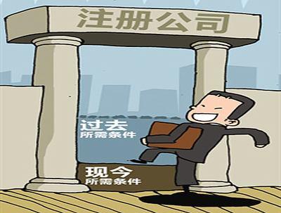 在海口如何注册股份有限公司?