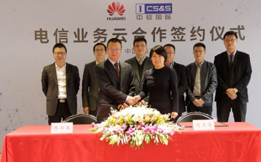 中软国际和华为在南京签署电信业务云网投时时彩APP协议