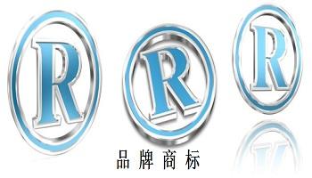 杭州公司注册商标的流程定义和公司注意事项