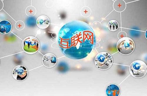 深圳注冊互聯網公司需要哪些材料及要辦理哪些許可證件?