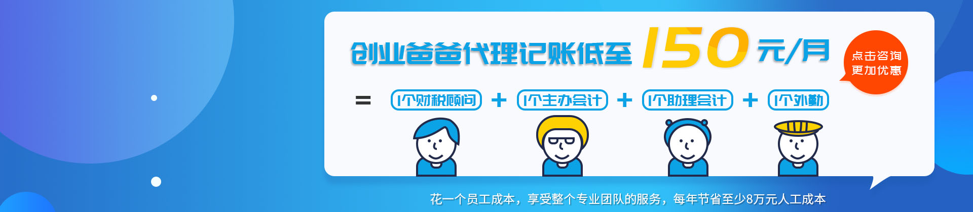 南京代理記賬150元
