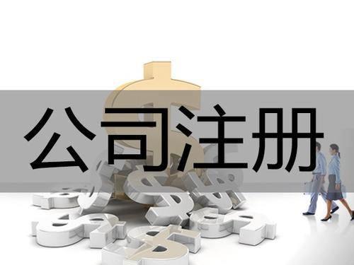 2019最新深圳注册公司注册流程和收费标?#35745;?#20809;