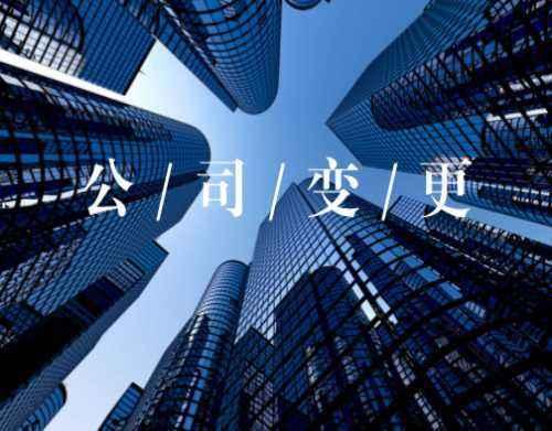 天津公司注冊地址到期變更需要提交哪些材料?