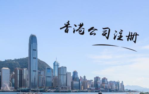 香港注册公司年审与年检的不同和报税经验