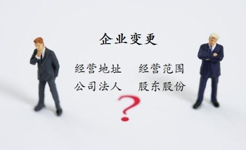 东莞注册公司法人变更流程,变更法人注意事项有哪些?