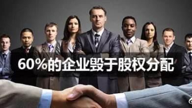 深圳注册公司时股东应该怎么分配股权比较合适?