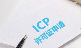 办理ICP许可证资质需要到哪些部门审批?