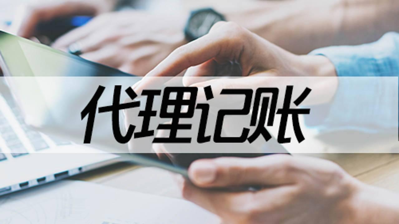 深圳中小企业需不需要选择代理记账服务呢