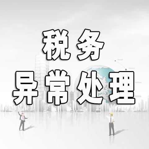 在深圳公司如果税务进入异常该怎?#21019;?#29702;?