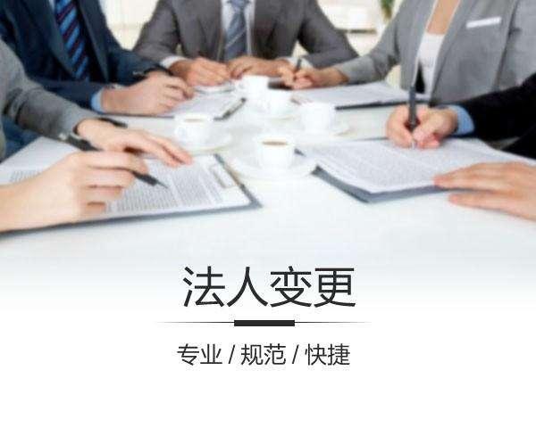 北京办理公司法人变更流程需要准备哪些资料?