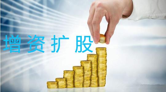 企业增加注册资金办理公司变更有哪些流程及所需材料?