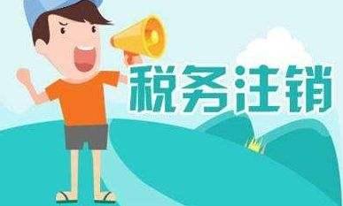 2020年北京公司办理税务注销时需要注意的事项!