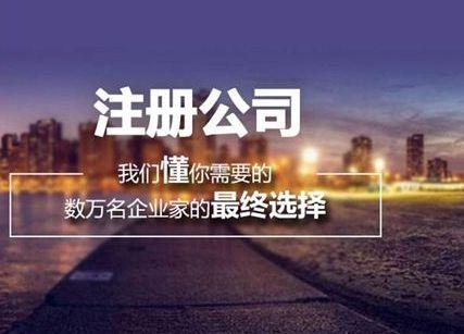 2019年深圳注册公司新规定,不了解你就OUT了