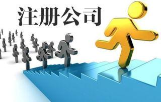 青岛公司注册:成立后应该注意的问题
