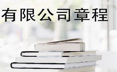 办理深圳公司注册如何填写公司章程?