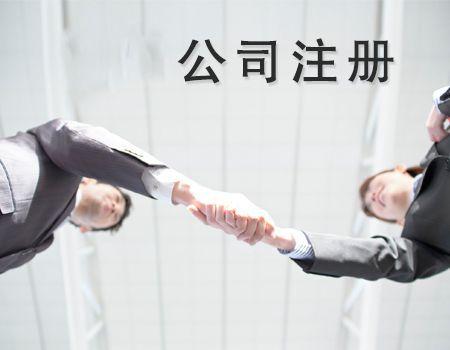 办理天津公司注册需要了解一下天津工商注册的流程!