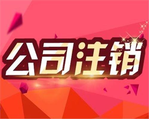 申请办理杭州公司注销有哪些具体流程