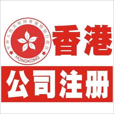 别再被误导了,注册香港公司的这几个细节你都了解吗?