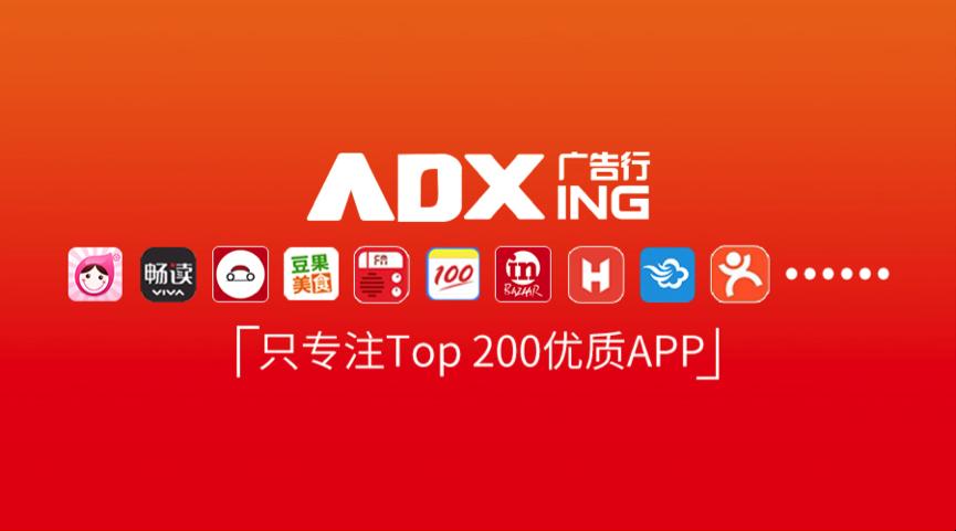 流量交易平台ADXING广告行完成2000万人民币天使轮融资