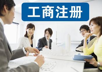 海南合伙企業和注冊公司有哪些不同點