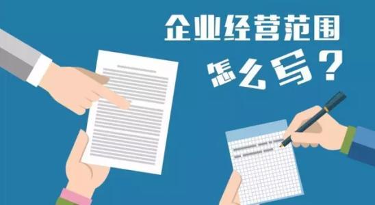 在深圳注册公司不同行业经营范围的选择有哪些误区