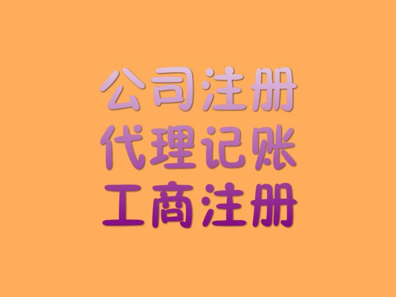 深圳代理记账:一般纳税人登记网上办理操作手册