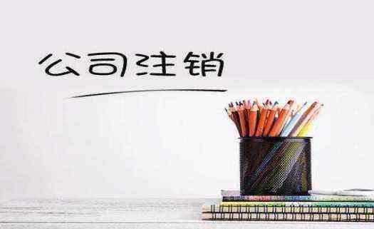 深圳公司注销比较常见的一些原因!