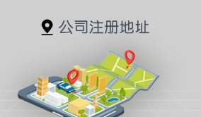 深圳公司注冊對選擇注冊地址的相關要求!