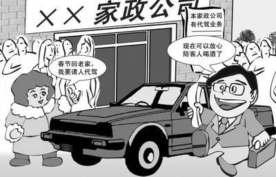 天津注册公司家政公司如何办理工商登记?