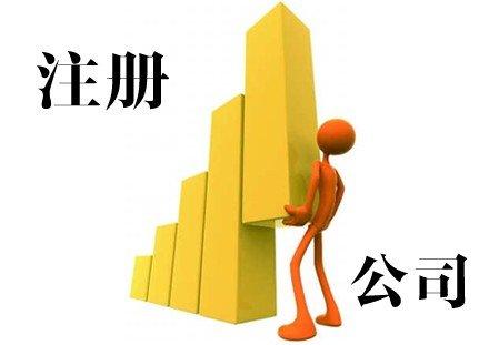 深圳工商注册要求及代理注册公司的优势●