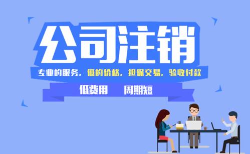 深圳公司注销代办流程及相关费用!